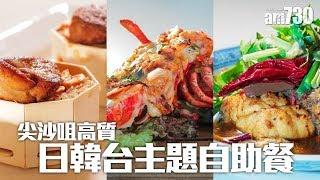【高質自助餐】尖沙咀日韓台主題自助餐 高達半價優惠