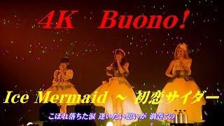 4K Buono!  Ice Mermaid 〜 初恋サイダー (Album version) 〜 ワープ!  '17  歌詞付