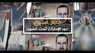 الحصاد- اغتيال المبحوح.. دور الإمارات تحت الضوء