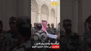 شاهد.. أمير المدينة يشارك رجال الأمن افطارهم في المسجد النبويشاركنا برأيك