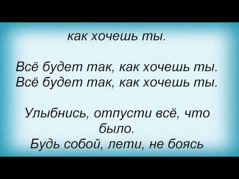 Клип Татьяна Котова - Всё будет так, как хочешь ты