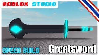 Roblox Studio | Speed Build : Greatsword