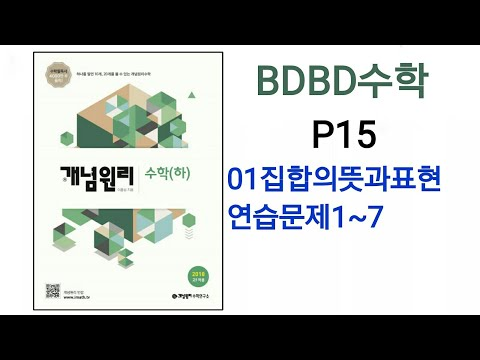 [BDBD수학]개념원리 수학 하 P15 01집합의뜻과표현 연습문제1~7