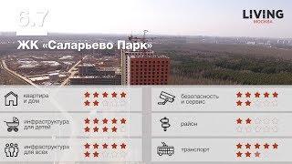 ЖК «Саларьево парк» обзор Тайного Покупателя. Новостройки Москвы