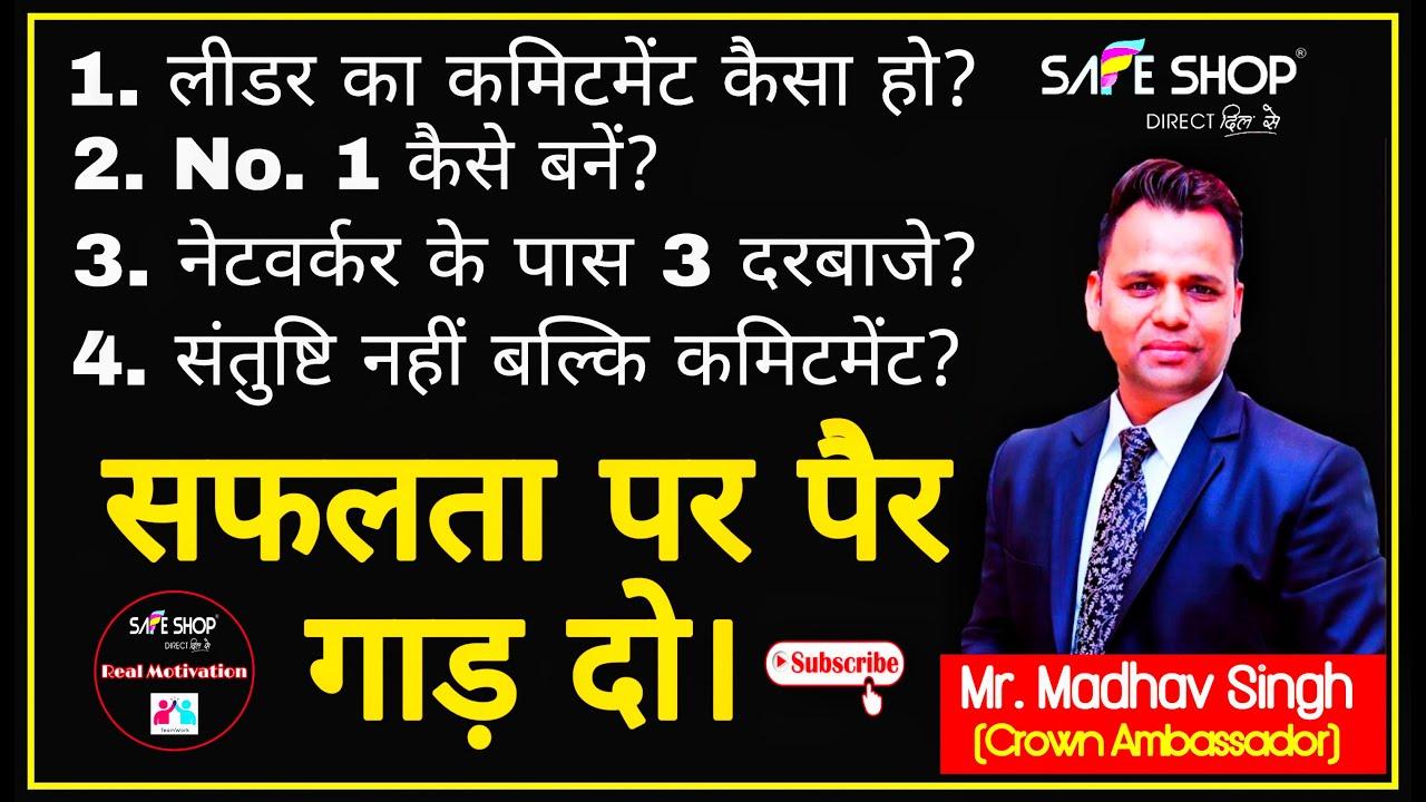 SAFE SHOP || Leader Commitments || By Mr. Madhav Singh Sir (Crown Ambassador)