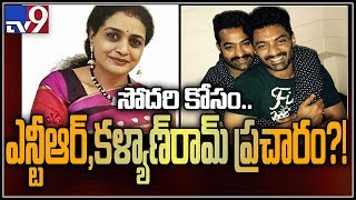 Jr.NTR's sister gets Kukatpally TDP ticket - TV9