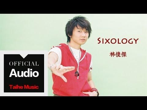 林俊傑 JJ Lin【Sixology】官方歌詞版 MV