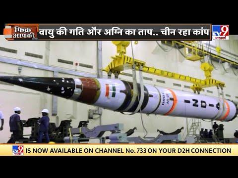 India ने आत्मनिर्भर शक्ति हासिल की, Agni Prime Missile के सफल परीक्षण से China परेशान