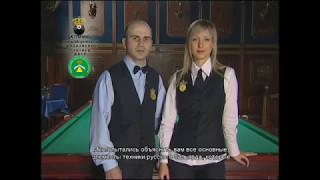 Уроки Игры на Русском Бильярде | часть 4
