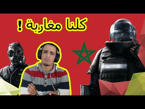 Rainbow Six Siege Morocco Gamer - كلنا مغاربة