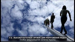 5G высокочастотное оружие для уничтожения людей. Особое предупреждение жителям Украины№ 805