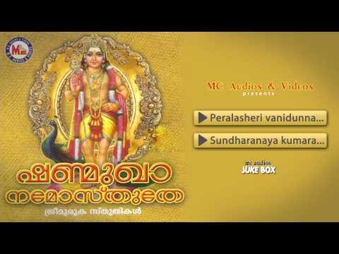 ഷണ്മുഖാ നമോസ്തുതേ | SHANMUGHA NAMOSTHUTHE | Hindu Devotional Songs Malayalam | Sree Muruga Songs