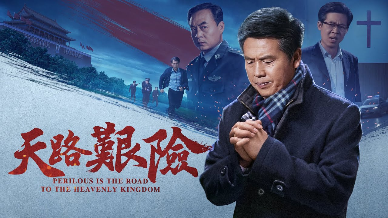 基督教会电影《天路艰险》神在末世如何成全一班得胜者