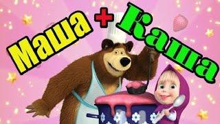 Маша и Медведь - Маша плюс Каша Полная Версия  Смотреть Онлайн