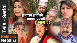 Hakka Hakki Aba Pakka Pakki - Episode 83 | 26th Feb 2017 Ft. Daman Rupakheti, Kabita Sharma thumbnail