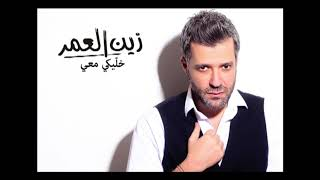 Zein El Omr - Khalliki Ma3i [Audio]  زين العمر -  خليكي معي