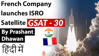 French Company launches ISRO Satellite GSAT 30 Current Affairs 2020 #UPSC #ISRO