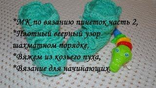 МК вязания домашних сапожек ЧАСТЬ 2.