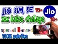 Jio Me Porn Site Kaise Khole | How To Watch Porn Video In Jio | Jio Me Ban Site Kaise Khole