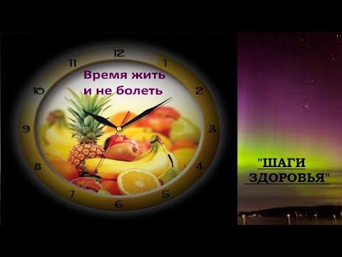 Время жить и не болеть. Здоровый образ жизни, правильное питание и витамины -это баланс организма.
