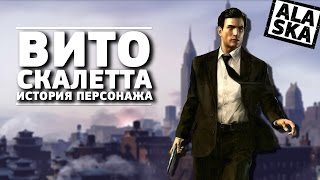 ИСТОРИЯ ВИТО СКАЛЕТТА (Mafia II) [GamePerson]