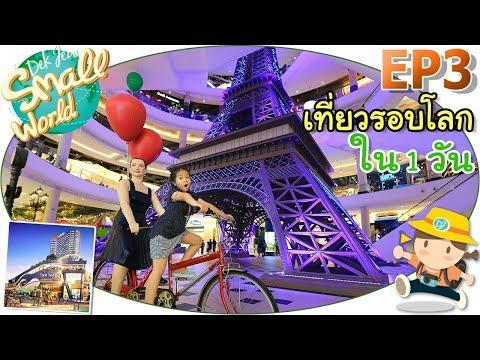 เด็กจิ๋วเที่ยวรอบโลกใน 1 วัน (Grand Centre Point Pattaya @Terminal 21 Ep3) - วันที่ 06 Dec 2018
