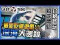 《深海大逃殺Last Tide》百人開戰海底大逃殺❗❗ | 隨時可能被鯊魚攻擊!! 到底好不好玩呢!!!👉介紹試玩