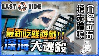 《深海大逃殺Last Tide》百人開戰海底大逃殺❗❗ | 隨時可能被鯊魚攻擊!! 到底好不好玩呢!!!????介紹試玩