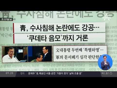 김진의 돌직구쇼 - 7월 17일 신문브리핑