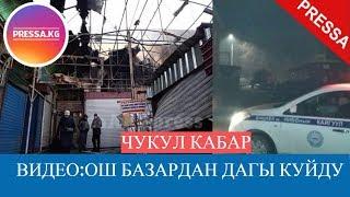 Видео:Бишкекте Ош базар дагы КУЙДУ!