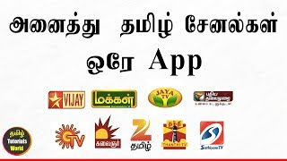 How to Watch Live TV Channels Tamil and Other Languages Free Tamil