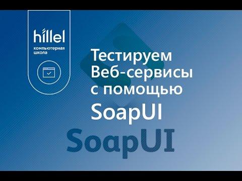 Тестируем Веб-сервисы с помощью SoapUI
