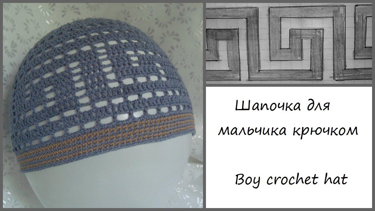 шапочка для мальчика крючком 1 Crochet Boy Hat 1 Youtube