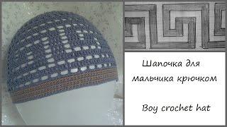 Шапочка для мальчика крючком 1 / Crochet boy hat 1