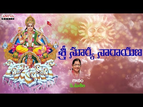 Makar Sankranti Special - Sri Surya NarayanaSong| Popular TeluguDevotional Song | P. Susheela