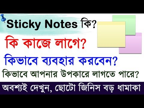 Windows 7 Sticky Notes Tutorial In Bengali | How To Use Sticky Notes