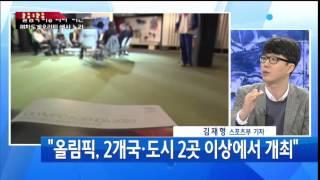 평창 올림픽 예산 논란...'올림픽 반납' / YTN
