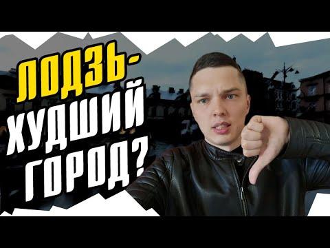 ЛОДЗЬ - украинское гетто в Польше?