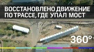 Восстановлено движение по А-107 после обрушения моста под Наро-Фоминском. Его протаранила фура