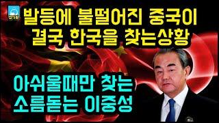 발등에 불떨어진 중국이 결국 한국을 찾는상황 / 아쉬울때만 찾는 소름돋는 이중성 [잡식왕]