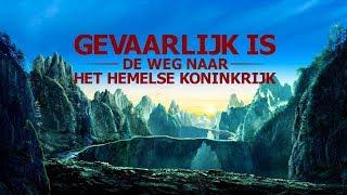 Christelijke film 'Gevaarlijk is de weg naar het hemelse koninkrijk' Officiële trailer