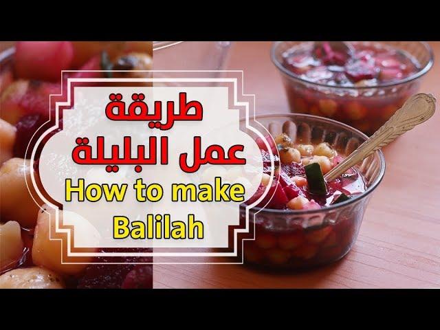 طريقة عمل البليله How To Make Balilah Youtube
