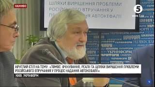 Томос: очікування, реалії та шляхи вирішення проблеми російського втручання