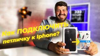 КАК ПОДКЛЮЧИТЬ ПЕТЛИЧНЫЙ МИКРОФОН к Iphone?BOYA By M1 не работает на смартфоне?