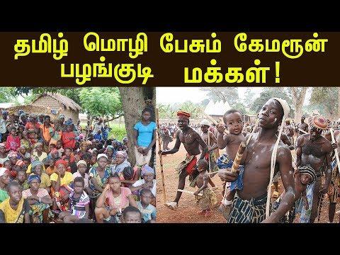 தமிழ் மொழியை போற்றுவது நாம் மட்டுமல்ல இவர்களும் தான்!   Cameroon People Speak Tamil!