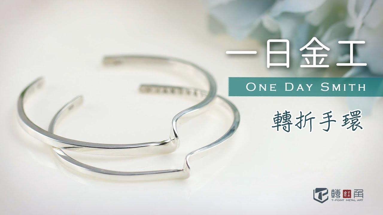 [轉角金工] 一日金工 -輪轉系列- 轉折手環