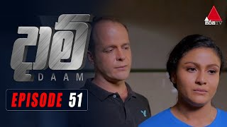 Daam (දාම්) | Episode 51 | 01st March 2021 |  @Sirasa TV  ​ Thumbnail