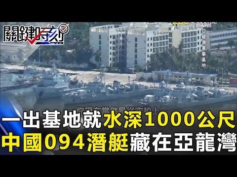 一出基地就水深1000公尺 中國094潛艇藏在亞龍灣!! 關鍵時刻 20180608-6 黃創夏