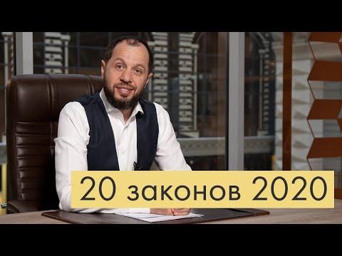 20 ЗАКОНОВ 2020   ИЗМЕНЕНИЯ В ЗАКОНОДАТЕЛЬСТВЕ   КРАТКИЙ ОБЗОР