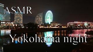 ASMR 癒し系  眠くなる音 51 Binaural Sleepy sound 51  Night view Yokohama 夜の横浜 みなとみらい夜景